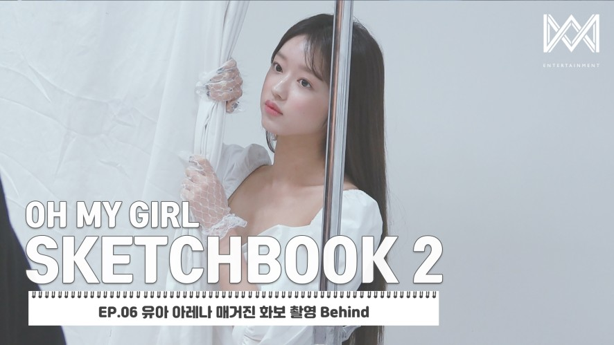 [OH MY GIRL SKETCHBOOK 2] EP.06 YooA ARENA Magazine Pictorial Shoot Behind