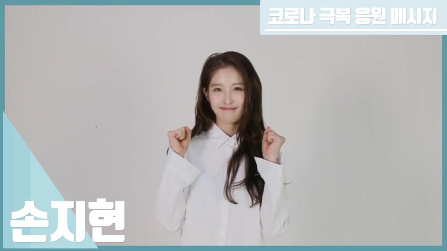 코로나19 대국민 스타 릴레이 응원메시지 '손지현' (SON JI-HYUN)