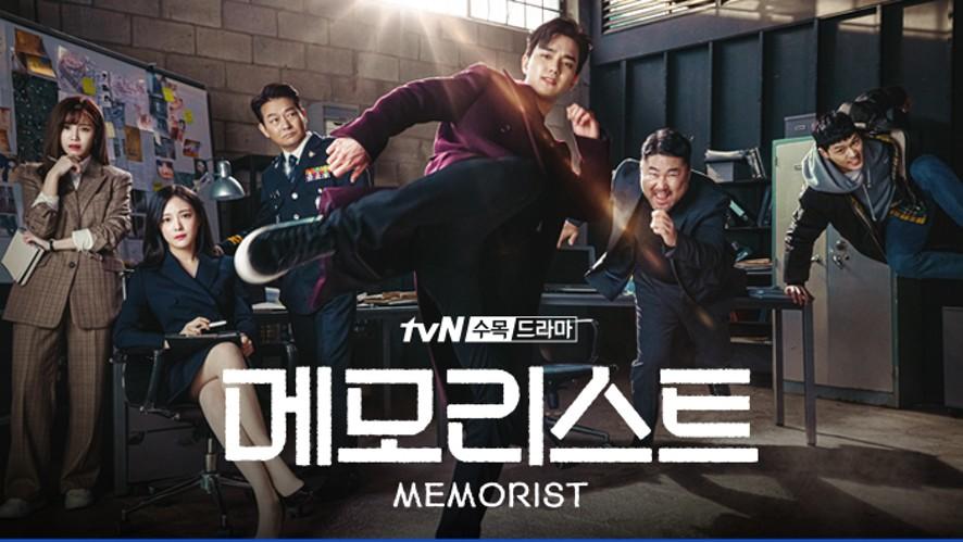 [다시보기]tvN 수목드라마 <메모리스트> 제작발표회 LIVE!