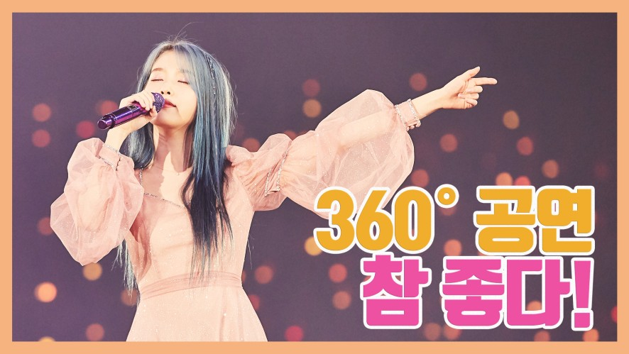 [IU TV] So awesome! 360° concert
