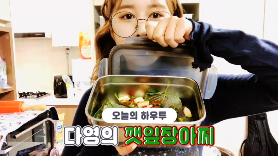 [VPICK! HOW TO in V] HOW TO COOK DAYOUNG's Perilla leaf pickle🍃