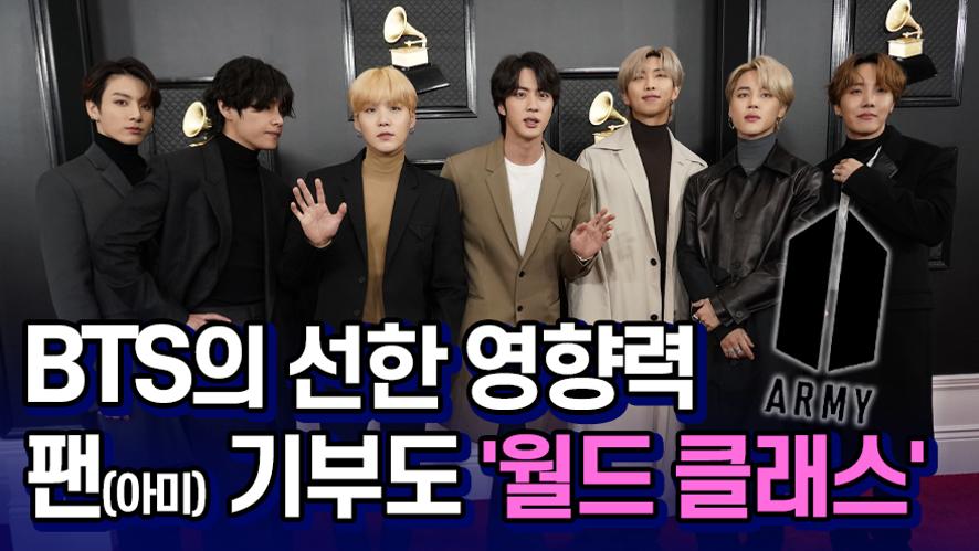 방탄소년단의 선한 영향력, 팬 '아미' 기부도 월드클래스