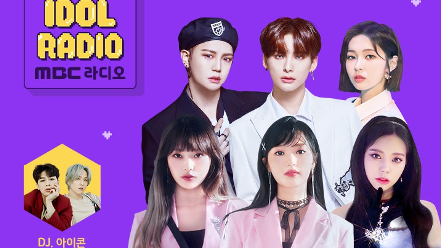 'IDOL RADIO' ep#521. Idol Music Show! King of Coin Singer (special DJ iKON DK & SONG)