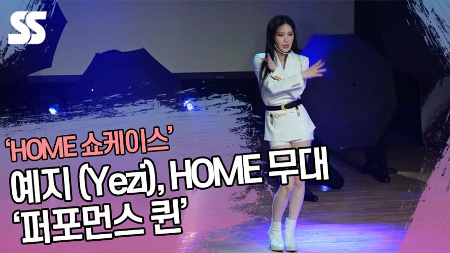 예지 (Yezi), 타이틀곡 'HOME' 무대 '퍼포먼스 퀸'