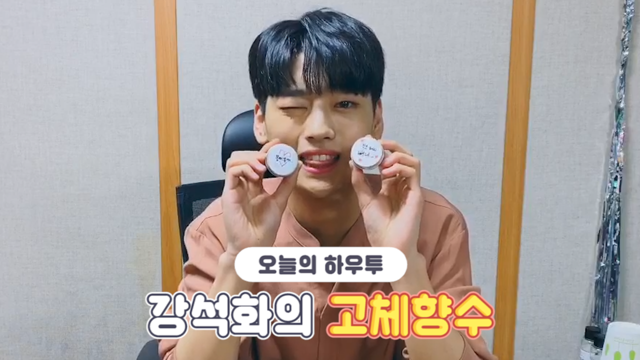 [VPICK! HOW TO in V] 강석화의 고체향수🌸💕 (HOW TO MAKE KANGSEOKHWA's solid perfume)
