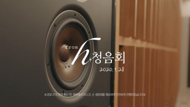 이해리 2nd MINI ALBUM 'from h' 청음회 Sketch Film