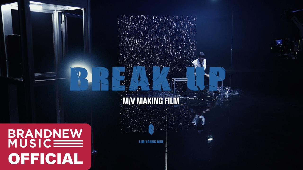 AB6IX (에이비식스) 임영민 (LIM YOUNG MIN) '좋게 끝내 (BREAK UP)' M/V MAKING FILM