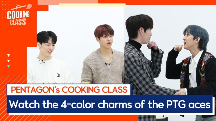 [PENTAGON's cookingclass EP.1] 걸러서(?)온 펜타곤 4인, 전쟁이야!!