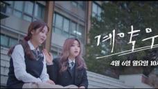 [몸풀기영상 1탄 - 풀버전]우리들의 우정이야기가 궁금하다면?! 4월 6일 첫방송,[계약우정]