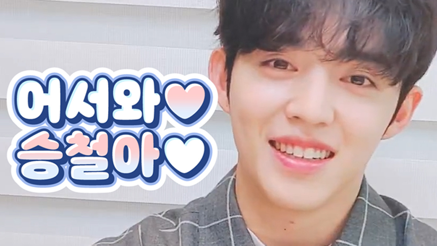 [SEVENTEEN] 🍒Welcome Back S.COUPS! 💖💙