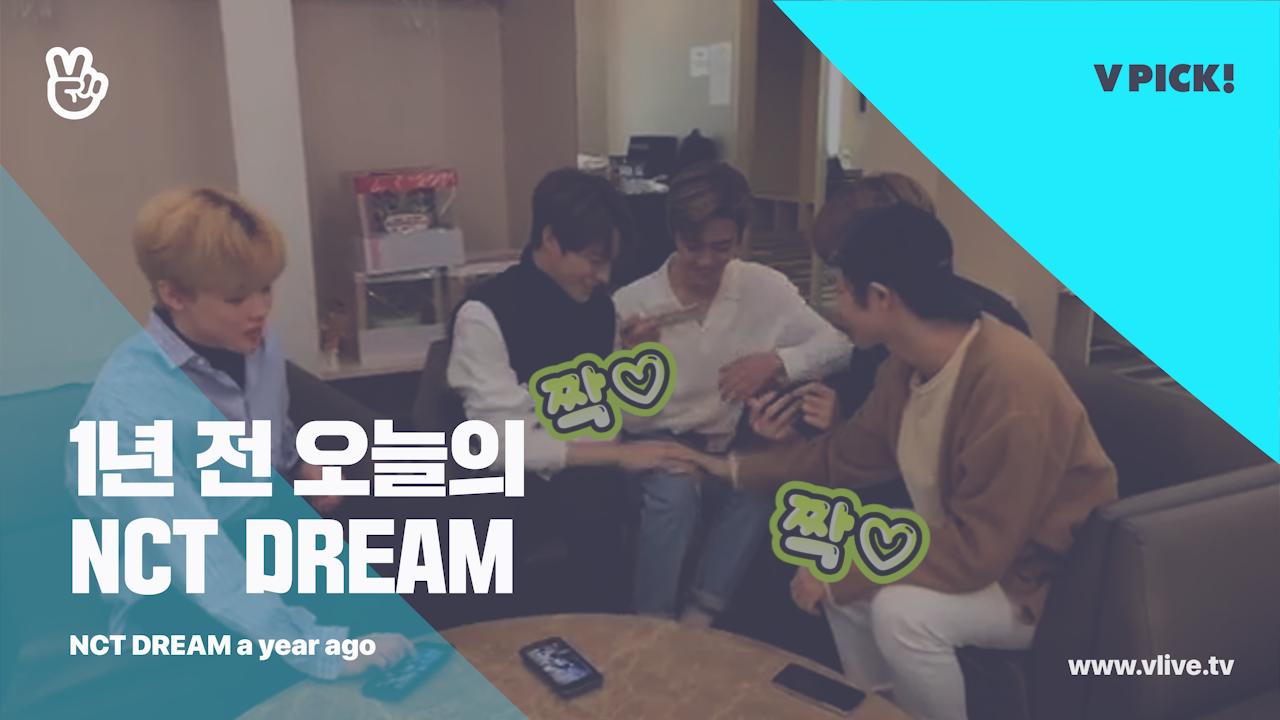 [1년 전 오늘의 NCT DREAM] 따뜻한 마음을 전할 땐,, 지글보글짝짝👏👏💚(NCT DREAM's V a year ago)