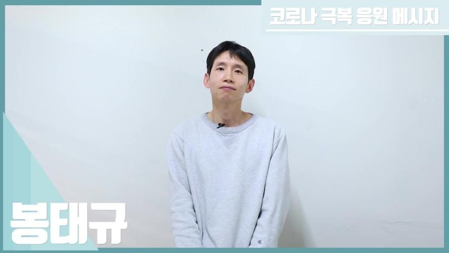 코로나19 대국민 스타 릴레이 응원메시지 '봉태규' (Bong Tae Gyu)