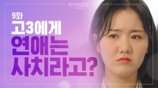 Dating a luxury for a high school senior in Korea? [The Temperature of Love : Our Nineteen] Ep.9