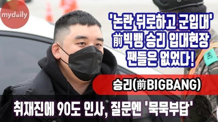 [SEUNGRI] enlisted at the military training center