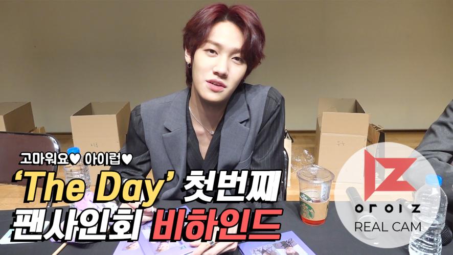 [REAL IZ] 'The Day' 첫 팬사인회 비하인드