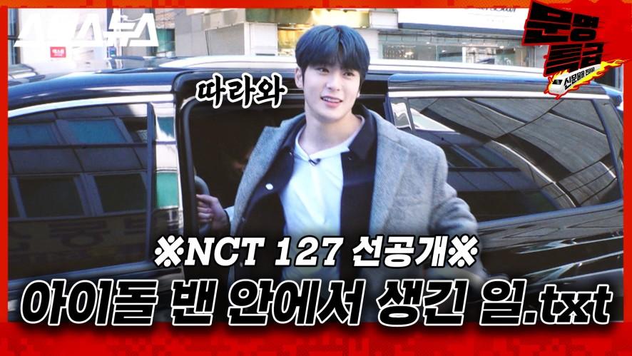[단독/선공개] 아이돌(NCT127) 밴에 따라 타면? What's in my IDOL's VAN