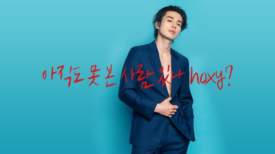 [배우 이동욱] 화보 아직도 못 본 사람 있나 hoxy?