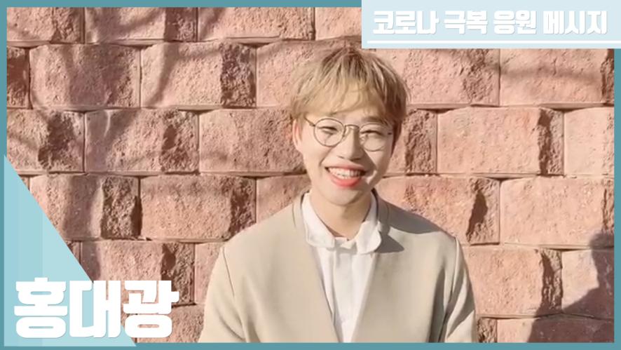 코로나19 대국민 스타 릴레이 응원메시지 '홍대광' (Hong Dae-Kwang)