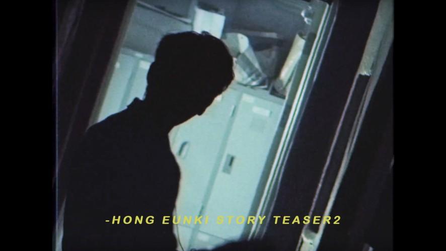 홍은기(HONG EUNKI) STORY TEASER 2