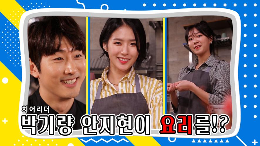박기량,안지현,윤현찬❤️치어리더 박기량,안지현이 해주는 요리를 먹을 수 있는 기회?!