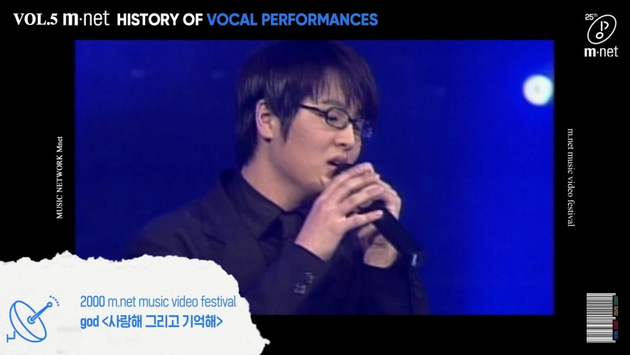 [Mnet] <25 Mnet Music> #5. HISTORY OF VOCAL PERFORMANCES