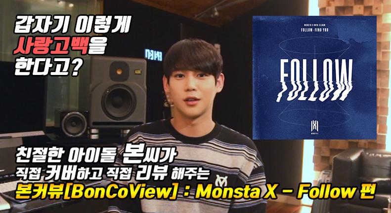 [BonCoView] Ep1 : MONSTA X - Follow 리뷰편