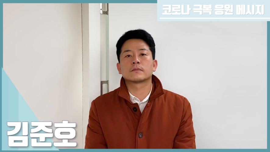 코로나19 대국민 스타 릴레이 응원메시지 '김준호' (Kim Joon Ho)