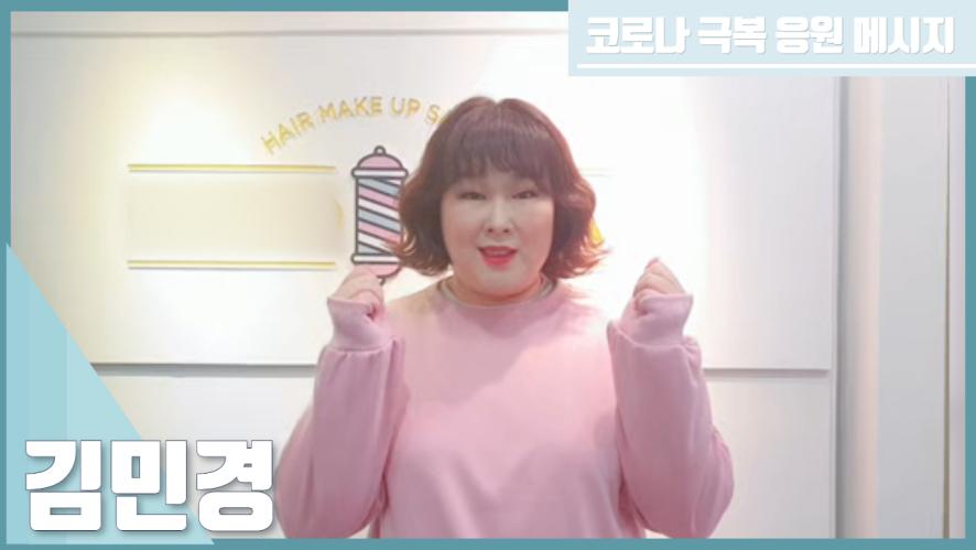 코로나19 대국민 스타 릴레이 응원메시지 '김민경' (Kim Min-Kyung)