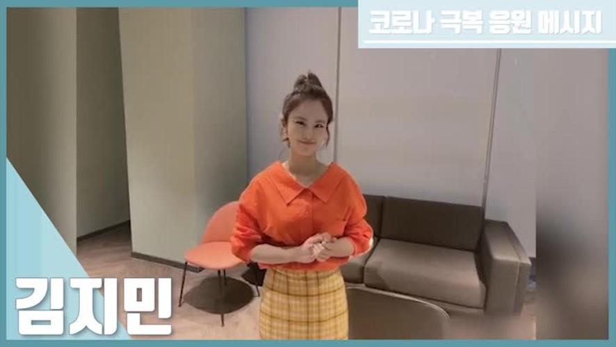 코로나19 대국민 스타 릴레이 응원메시지 '김지민' (KIM JI MIN)
