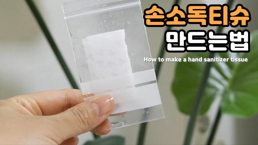 [1분팁]손소독티슈 만드는법 How to make a hand sanitizer tissue