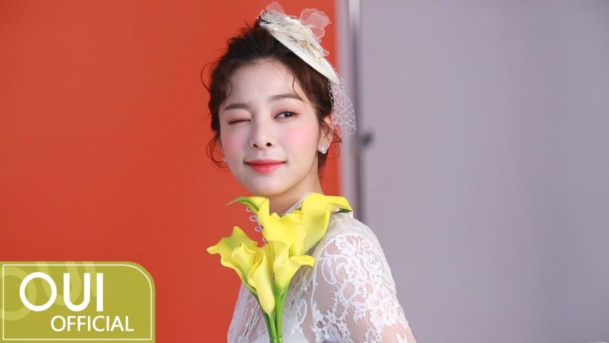 설인아(SEORINA) - '코리아나' 광고 촬영 현장