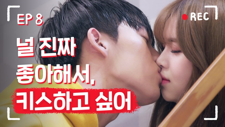 I've never stopped liking you [Real: Time: Love2] EP8