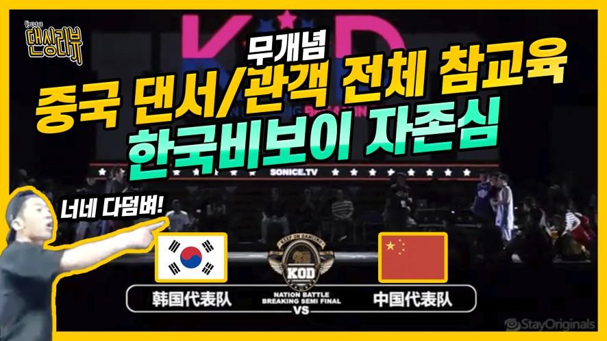 대회에서 이래도 되나?|중국 비보이 대회 K.O.D 댄싱리뷰