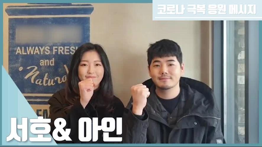 코로나19 대국민 스타 릴레이 응원메시지 '서호 & 최아인 '
