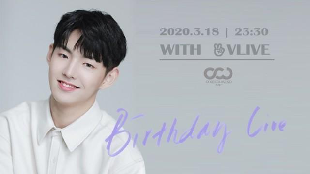 김동빈 생일 라이브