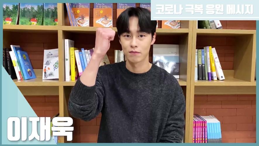 코로나19 대국민 스타 릴레이 응원메시지 '이재욱' (Lee Jae Wook)