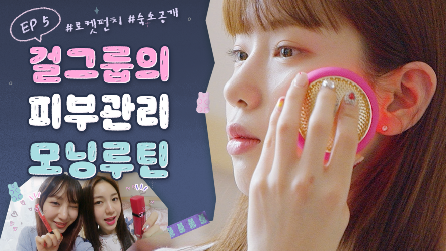 Skincare tips from a K-pop girl group!!┃ROCKET PUNCH [Punch Time 2 - ROCKETPUNCH UNIVERSE] EP5