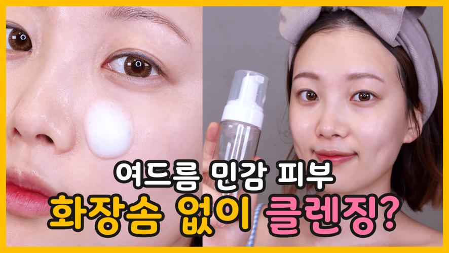 [NO광고] 여드름 민감성 피부!! 화장솜 없이 클렌징 + 스킨 사용 방법⎮ 미소정 MisoJeong