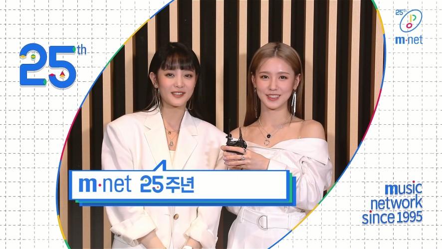 [Mnet] 25 Mnet x #여자아이들 #민니 & #미연 '(여자)아이들 민니 & 미연의 25주년 축하 메시지 공개!'