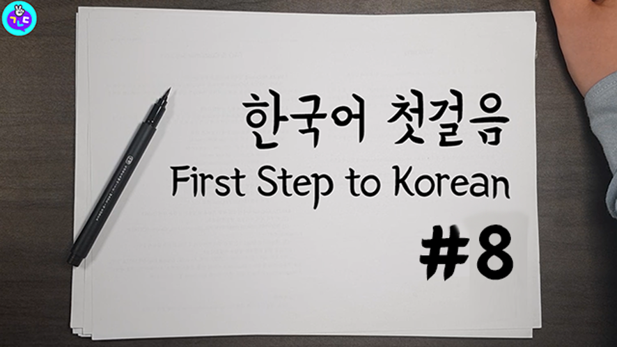 First Step to Korean! Ep.8 BatChim (3)