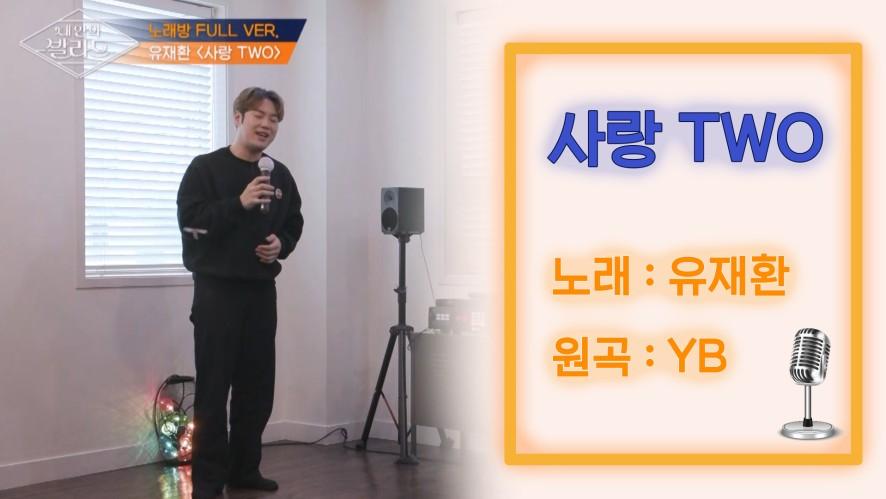 [내 안의 발라드] 매주 금요일 밤 9시 Mnet! [풀버전] ♬사랑 TWO - 유재환 (원곡: YB)ㅣ남자들의 흔한 노래방 풍경