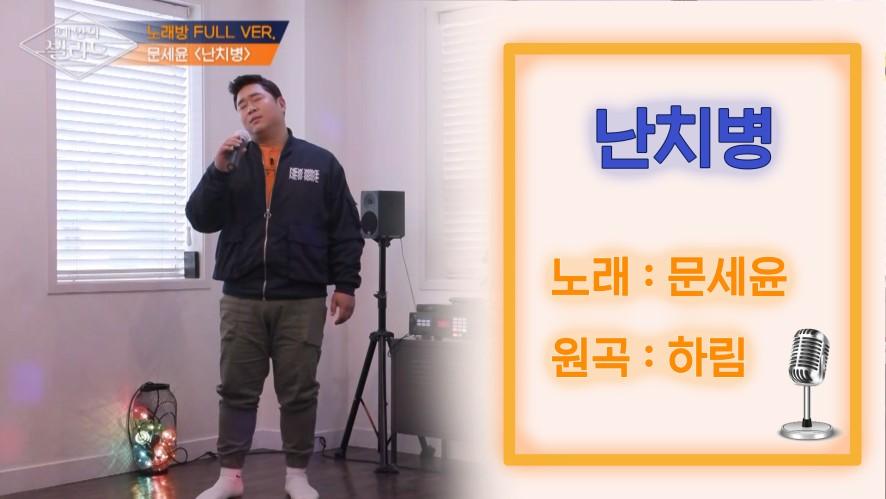 [내 안의 발라드] 매주 금요일 밤 9시 Mnet! [풀버전] ♬난치병 - 문세윤 (원곡: 하림)ㅣ남자들의 흔한 노래방 풍경
