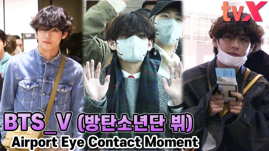 """방탄소년단_뷔 (BTS_V), """"Airport Eye Contact Moment"""""""