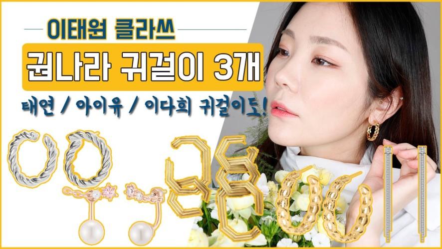 이태원 클라쓰 권나라 / 아이유 / 태연 귀걸이 총 6개 소개해요 :)