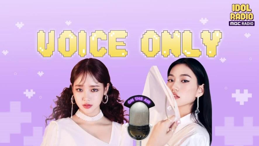 [Full]'IDOL RADIO' ep#530. 아이돌 플레이리스트 (스페셜 DJ 위키미키 유정&도연)