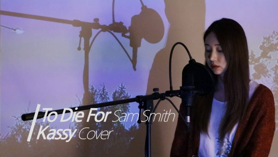 [Special clip] To Die For - Sam Smith (cover by Kassy)