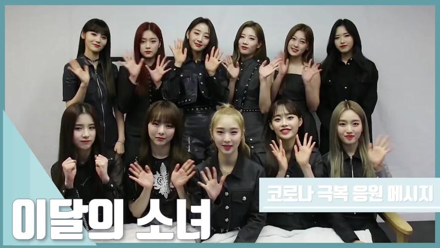 코로나19 대국민 스타 릴레이 응원메시지 '이달의 소녀' (LOONA)