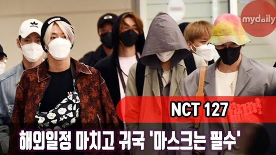 [NCT 127] arrived at Incheon international airport
