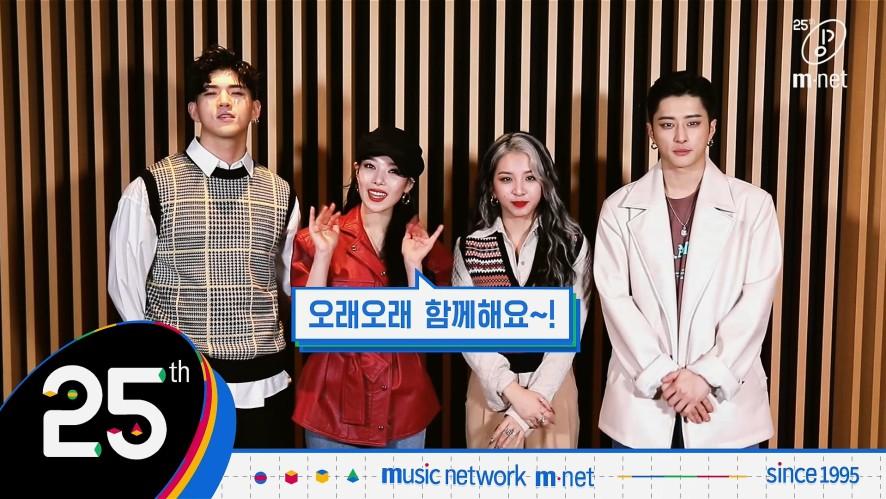 [Mnet] 25 Mnet x #KARD 'KARD의 25주년 축하 메시지 공개!🥳'