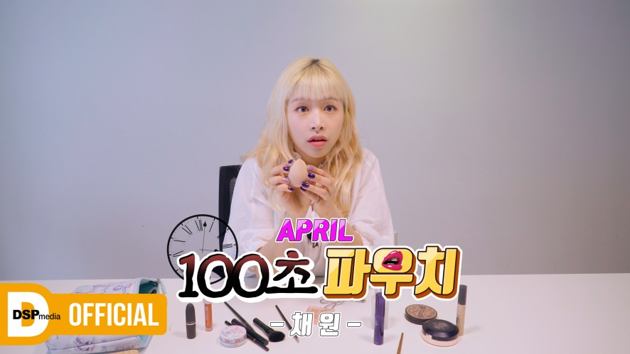What's in your Pouch??🍯 │ 채원이의 100초 파우치 소개 │ 온에어프릴2 E50 │ APRIL